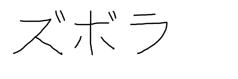 zubora